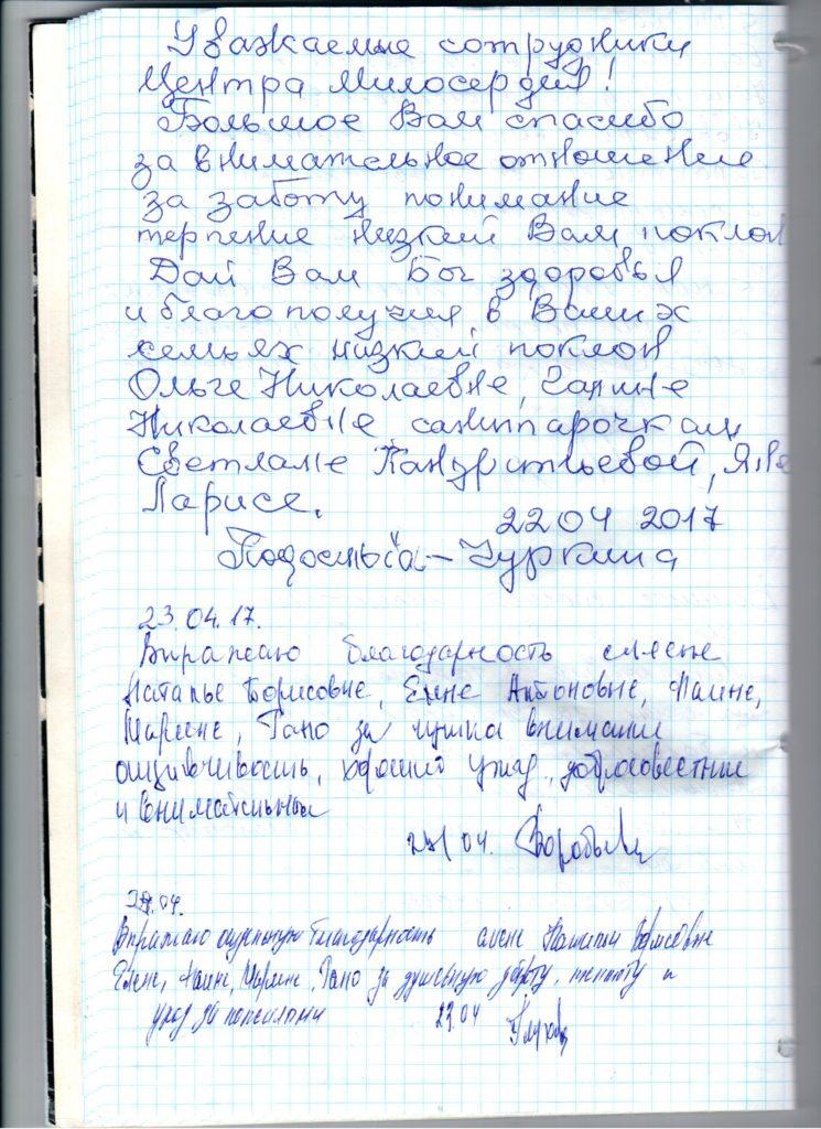 Благодарности от Елены Николаевны 1