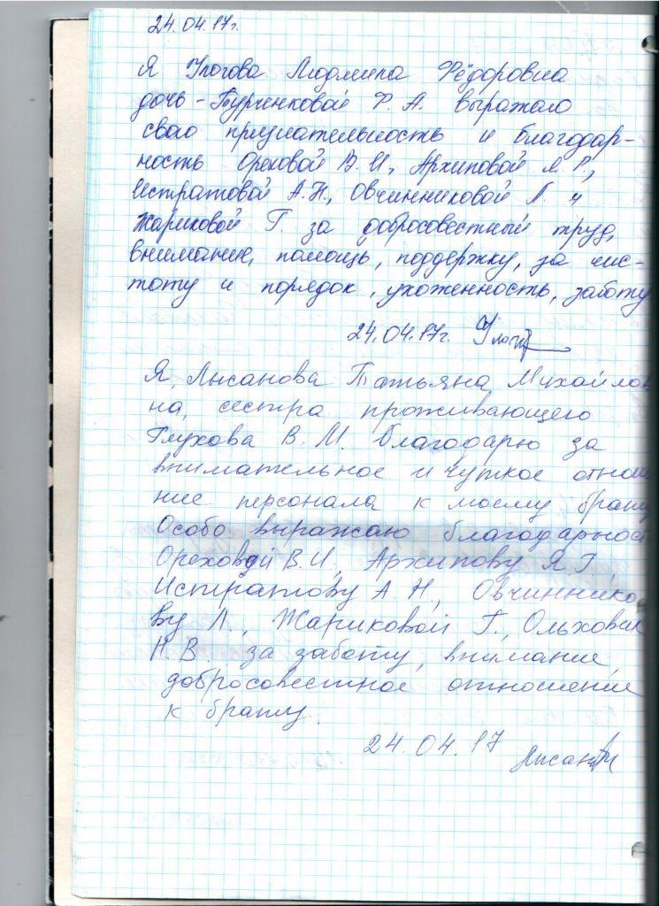 Благодарности от Елены Николаевны