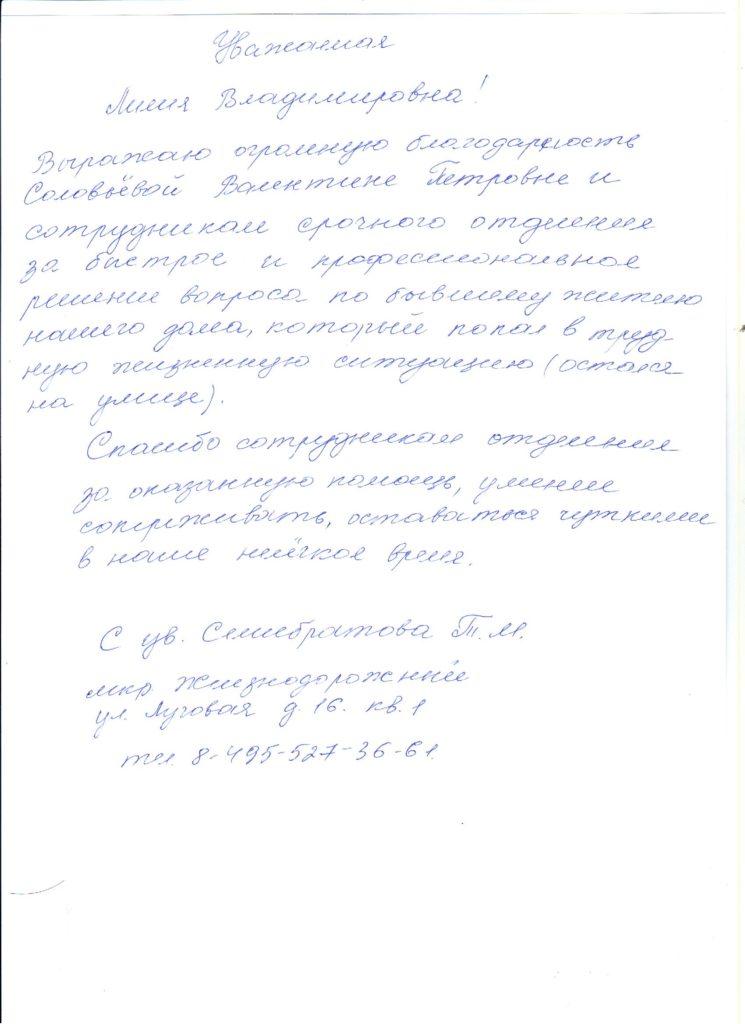 Благодарность от Семибратовой