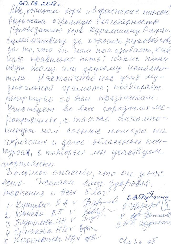 Благодарность_Курамшину-001