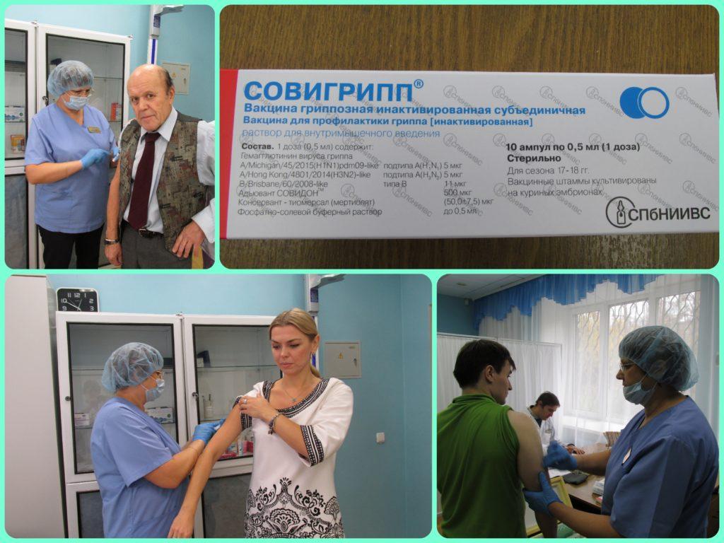 вакцина_сотр1