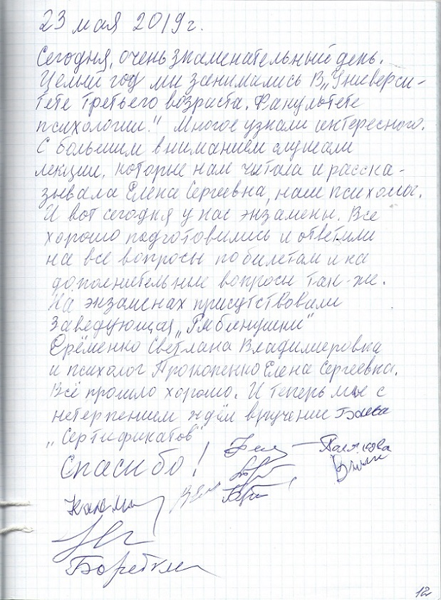 отзыв (1)