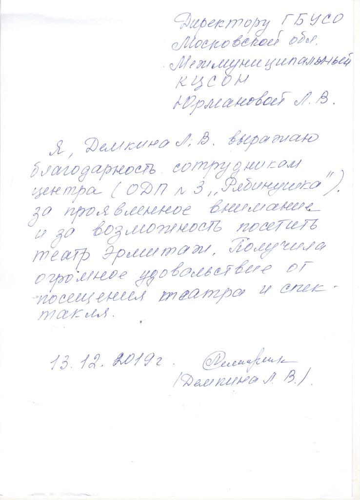 отзыв 13.12.19