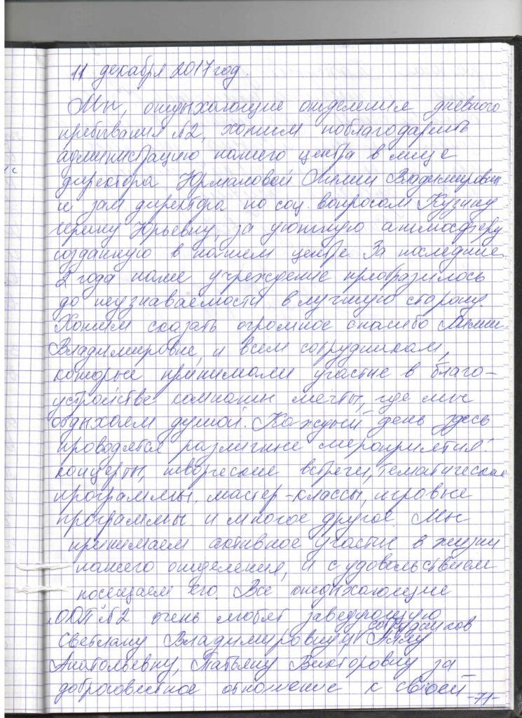 отзыв 14.12.17