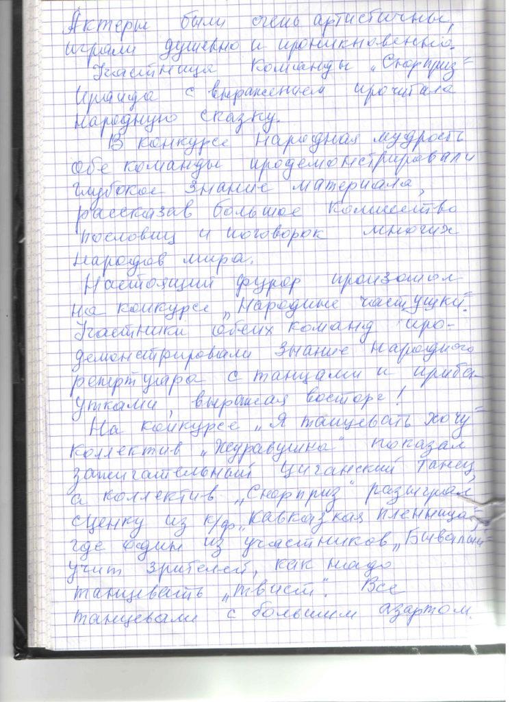 отзыв 29.08.1