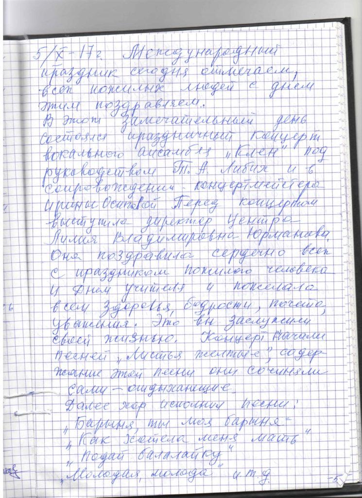 отзыв 5.10