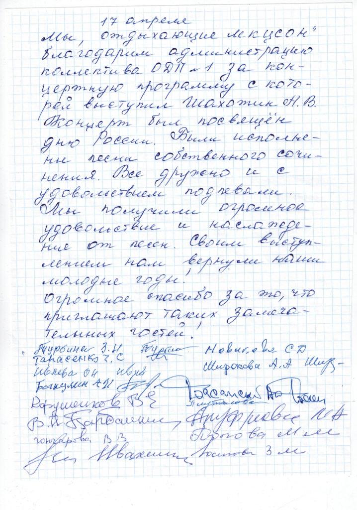 17 АПРЕЛЯ-2