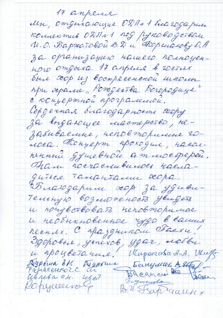 17 АПРЕЛЯ -3